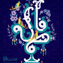حامد مغروری-زینب ربانی خواه