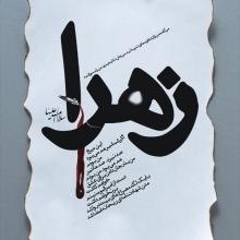 محمد اردلانی