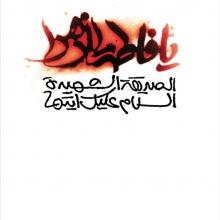 سید حسین جعفرنژاد