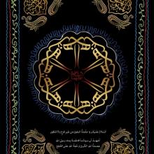 نجمه سادات رامین