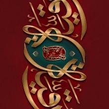 پوستر ولادت حضرت رقیه(س)02