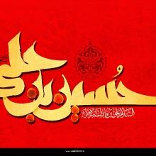 حسین بن علی_1