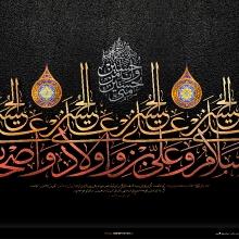 السلام علی الحسین........._1