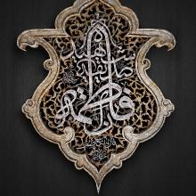 قال الکاظم(ع):ان فاطمة صدیقةٌ شهیدة